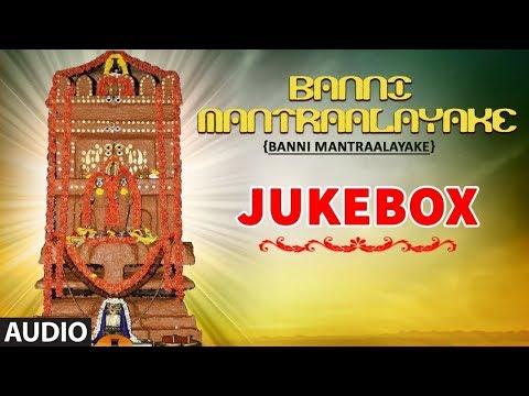 Sri Raghavendra Swamy Songs► Banni Mantraalayake | S P Balasubrahmanyam | Kannada Devotional Songs