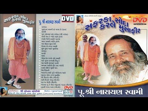 Part- 1 | Safar Ka Soda Karle Musafir | Shri Narayan Swami Bapu