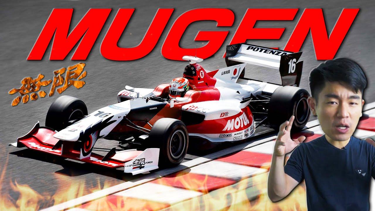Mugen ที่สุดของรถแข่ง Honda F1 l เล่าเรื่อง 4 ล้อ [Ep.49]