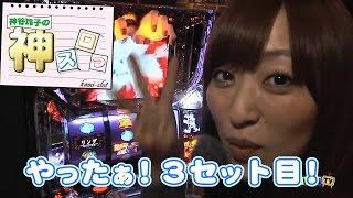 神谷玲子1人でのパチスロ実戦動画「神スロっ」。 今回は『パチスロ リ...