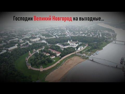 Великий Новгород на выходные