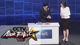 《创业英雄汇》 20190426| CCTV财经
