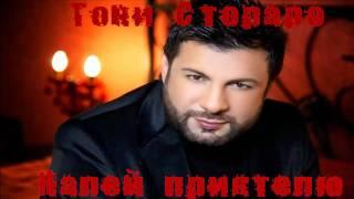 Тони Стораро - Налей, приятелю