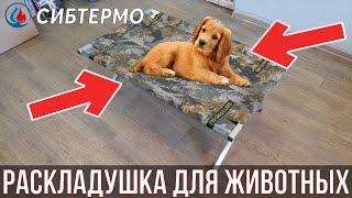 """Туристическая раскладушка """"СИБТЕРМО"""" для ЖИВОТНЫХ!"""