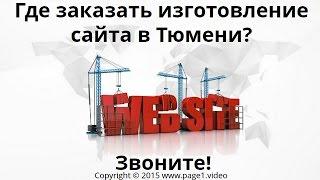 Заказать изготовление сайта Тюмень(, 2015-08-31T12:29:06.000Z)