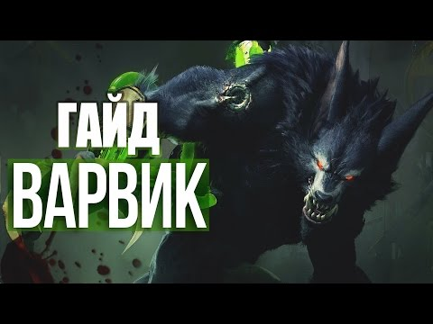 видео: league of legends (lol). Варвик гайд. diamond учит играть