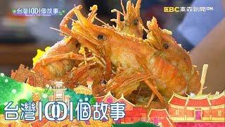 學霸雙胞胎姊妹 屏東養殖無毒蝦 part2 -台灣1001個故事