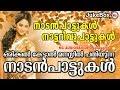 ഒരിക്കല് കേട്ടാല് മനസ്സില് പതിയുന്ന നാടന്പാട്ടുകള്   Superhit Malayalam Nadanpattukal