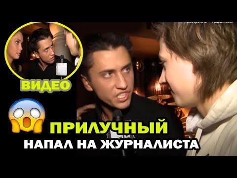 Павел Прилучный все отрицает! Прилучный набросился на ...