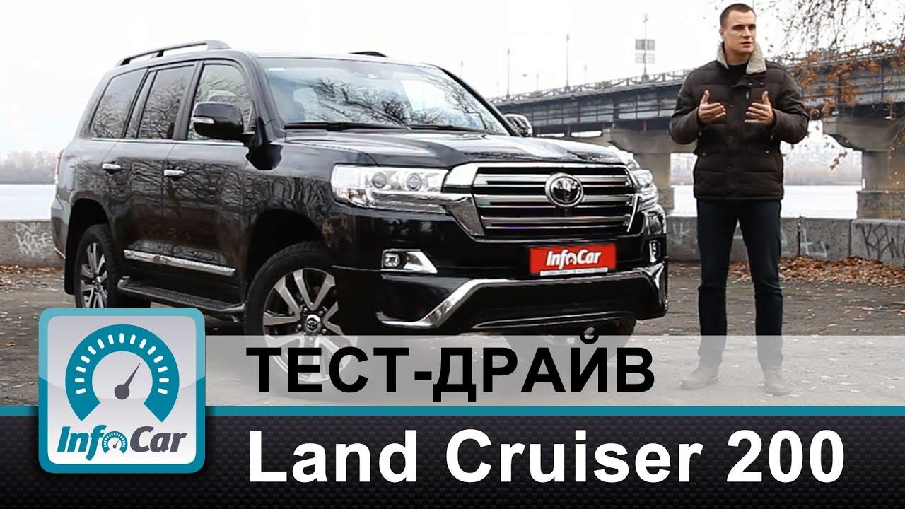 Toyota Land Cruiser 200, продажа б/у, Киев - YouTube