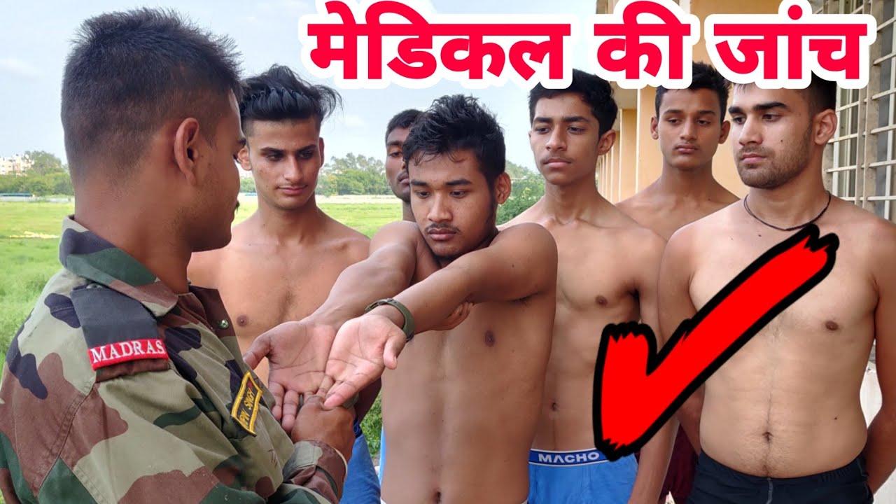 Indian Army medical test check up. मेडिकल की जांच कैसे होती है। एक बार जरूर देखें यह वीडियो
