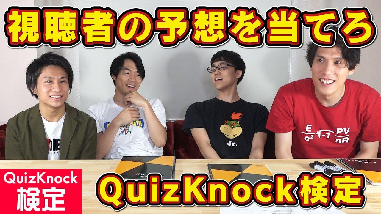 QuizKnockの視聴者のことを一番知ってるのは誰??【QuizKnock検定】