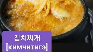 Корейский язык. Названия корейских блюд.