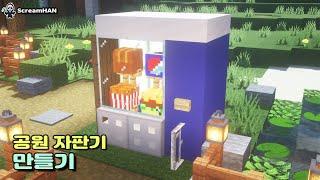 마인크래프트 건축 :: 공원 자판기 만들기(Create…
