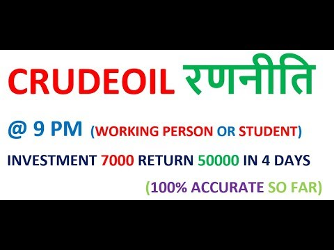 CRUDEOIL STRATEGY AT 9PM 7000 INVESTMENT 50000 RETURN 4 DAYS