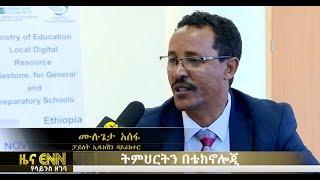 Ethiopia:  ከ9-12ኛ ክፍል ተማሪዎች አዲስ የመማሪያ ቴክኖሎጂ - ENN News