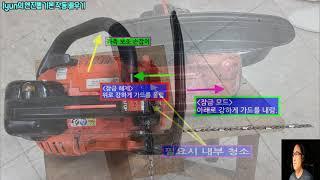 [조경] lyun의 엔진 톱(전기 톱?) 기본 사용법 …