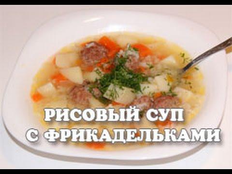 Суп с рисом с фрикадельками в мультиварке рецепты с фото