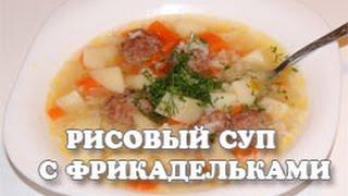 Вкусный рисовый суп с фрикадельками в мультиварке