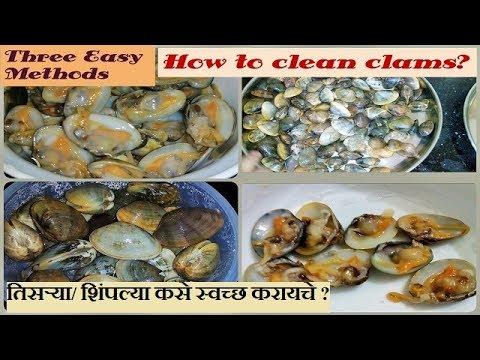 तिसरया / शिंपल्या कसे साफ करायचे?How to clean clams / Tisrya /Shell Fish/ Marvai ?