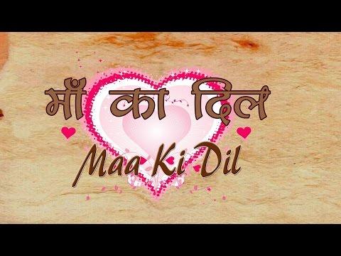 माँ का दिल | Maa Ka Dil