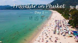 芭東的日與夜|泰國.布吉.Day 1|Phuket Travel Vlog ...