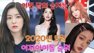 2020년 5월 여자아이돌 이상형월드컵 순위 !!