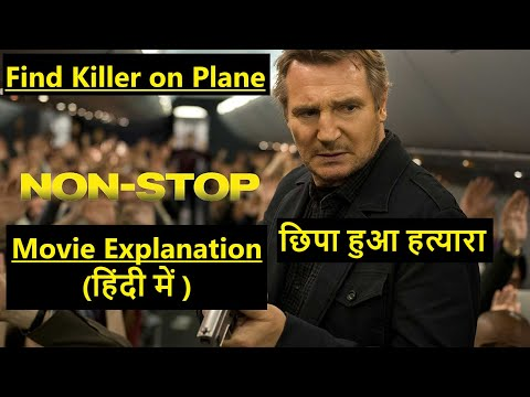 Non Stop Movie Ending Explained In Hindi | Hollywood MOVIES Explain In Hindi