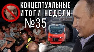 Путин говорит прямо, тоннель им. Сталина, кто заказал грузинские протесты, за что Тымчука