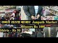 Janpath Market यहाँ मिलेगा सबसे सस्ता? Buy Cheap Tops, Jeans,  Clothes, Shoes, T-Shirts,Shirts