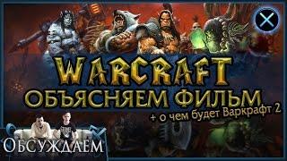 Объяснение сюжета фильма Варкрафт (Warcraft). Дополнительная информация о лоре и персонажах, анализ
