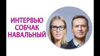 Собчак Навальный интервью слил живьем.