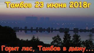 г.Тамбов в дыму. Горит лес под Тамбовом. 23 июня 2018 г., вечер.