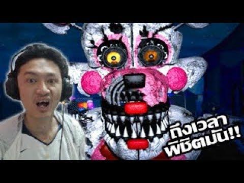 Baby Nightmare Circus :-ถึงเวลาพิชิตพวกเฟรดดี้! โครตยากกกก #6