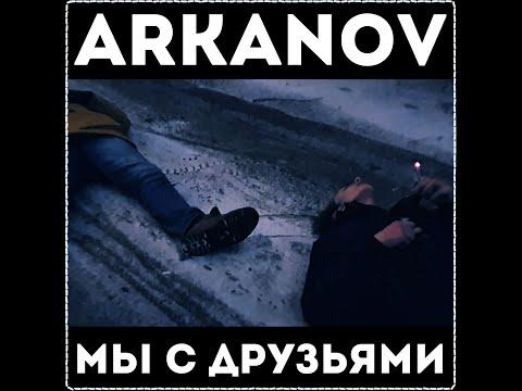 ARKANOV | Мы с друзьями [Премьера клипа 2020]