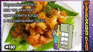 Рагу за 30грв. (60 рублей) или что вкусного приготовить когда в холодильнике пусто!