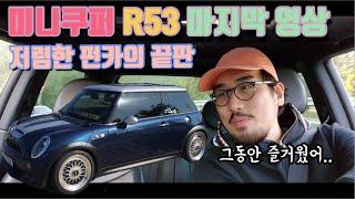#6. R53 미니쿠퍼S 마지막 영상-저렴한 펀카의 끝판왕.