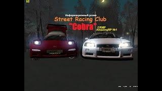"CRMP Amazing RP(1). Инфоролик о Street Racing Club ""Cobra""."