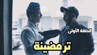 Hassan & Mouhssine - Tremdina one 1 (Sketch)   2021 ( حسن و محسن - ترمضينة 1 (سكيتش