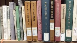 Japanese Section of UO's Library
