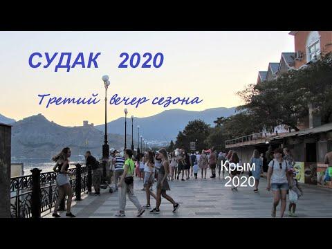 Крым, СУДАК 2020.