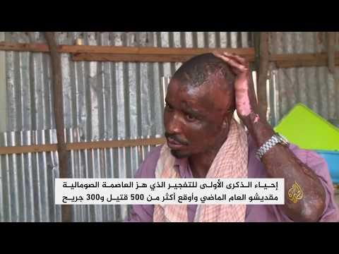 الصوماليون يحيون ذكرى انفجار مقديشو  - نشر قبل 2 ساعة
