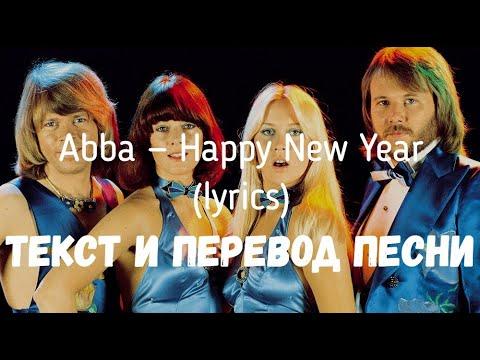 Abba — Happy New Year (lyrics текст и перевод песни)
