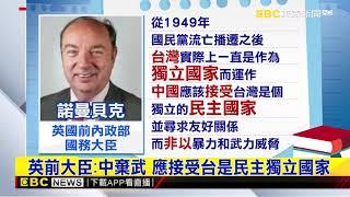 FBI局長批中干涉美政治 阻官員訪台灣