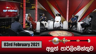 Aluth Parlimenthuwa | 03rd February 2021 Thumbnail
