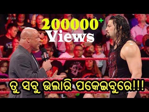 Odia WWE Odia WWE Comedy WWE in Odia Odia WWE 2018 Odia WWE Raw WWE Videos in Odia - Roman Reigns