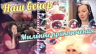НАШ ВЕЧЕР | OUR EVENING | GrishAnya Life Family