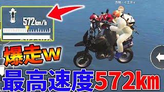 【PUBG MOBILE】イエティとバイクに乗ったら最高速度572㎞で爆走して…