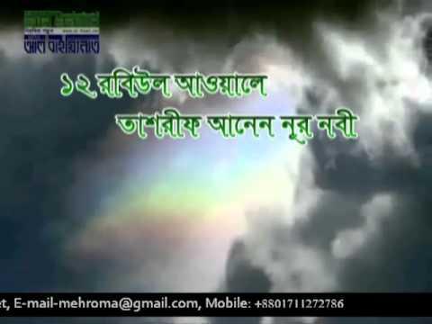 EiD A MILADUNNABI AJ Gulam Munjir Muhajeer
