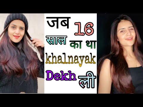 जब 16 साल का था Khalnayak Dekh ली || Shivani yadav